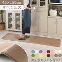 【 クーポンで396円引き 】 キッチンマット 洗える マッ...