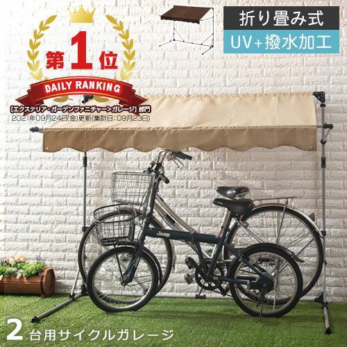 自転車 ガレージ サイクルハウス バイク 雨よけ 日よけ 雪よけ イージーガレージ 自転車…...:gekiyasukaguya:10020594