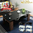 テーブル 脚 木製 天板 ガラス アンティーク 白 収納 ソファ ホワイト 子供 ブラック ミニ ローテーブル 120 奥行65 ダークブラウン 幅120 座卓 ナチュラル ガラステーブル ガラス製 黒 おしゃれ 木 高さ 44cm 棚付き 棚