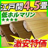 ウッドカーペット カーペット 江戸間 4.5畳 4.5帖 天然素材 ごろ寝 子供部屋用 コルクマット ウッドマット ブラウン おしゃれ