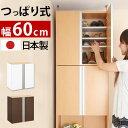 【日本製】シューズラック 下駄箱 上置棚 収納 スリム 省 スペース つっぱりからくりシューズボックス 上置棚幅595