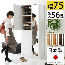 日本製・国産・下駄箱・シューズボックス・スリム・サイズ・ミラー・姿見