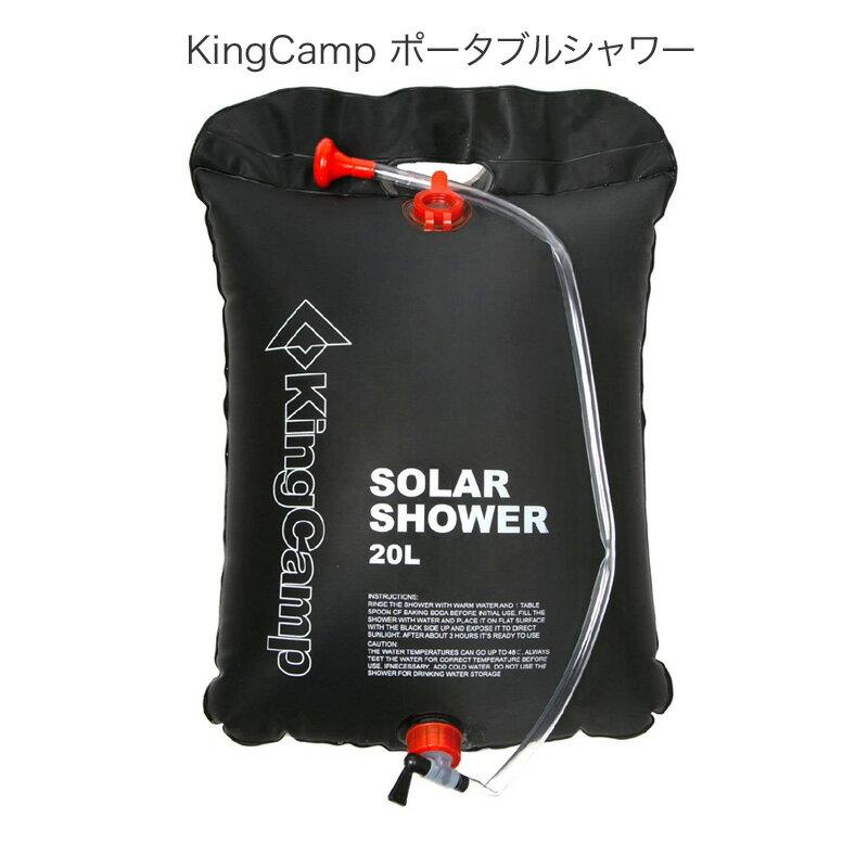 KingCampソーラーシャワーKA3658
