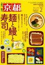 月刊「京都」2019年2月号 雑誌 そば うどん 鰻 寿司 京の食文化