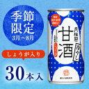 月桂冠 冷やし甘酒190g缶(しょうが入り)【送料無料】