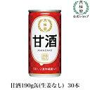 甘酒 190g缶 (生姜なし) 30本 | 酒粕甘酒 あまざ...