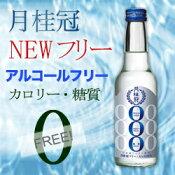 月桂冠NEWフリー245mLびん詰 1本【清涼飲料水】