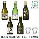 【送料無料】父の日限定 日本酒 飲み比べセット 5本 グラス...