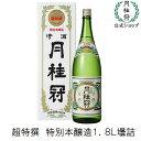月桂冠超特撰 特別本醸造1.8Lびん詰【特別本醸造】父の日