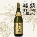 月桂冠 鳳麟 純米大吟醸1.8Lびん詰【純米大吟醸】【送料無料】