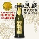 月桂冠 鳳麟 純米大吟醸720mLびん詰【純米大吟醸】