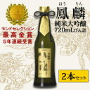 月桂冠 鳳麟 純米大吟醸720mLびん詰2本詰ギフト【純米大吟醸】【送料無料】