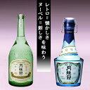 月桂冠 ヌーベル・エ・レトロ 日本酒セット【特別本醸造】【吟醸】【送料無料】