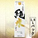 月桂冠 純米パック1.8L 1本【純米】