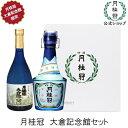 【通販限定】大倉記念館セット大吟醸吟醸日本酒飲み比べセットギフトプレゼント贈りものお花見花見