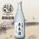 米と水の酒720mL壜1本【純米酒】