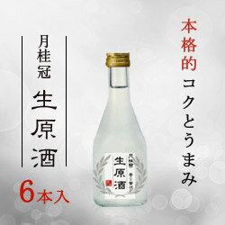 月桂冠生原酒300mL6本入クール便日本酒原酒