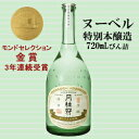 ヌーベル月桂冠特別本醸造720mLびん詰 1本【特別本醸造】