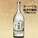 ヌーベル月桂冠 純米吟醸720mLびん詰 1本【純米吟醸】