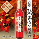 【秋季限定】月桂冠 ひやおろし純米酒500mLびん詰