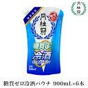 月桂冠 糖質ゼロ冷酒パウチ900mL 6本入【送料無料】