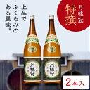 月桂冠 特撰1.8Lびん詰 2本入り【本醸造】