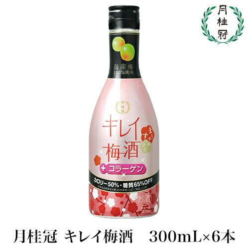 月桂冠 キレイ梅酒 300mL 6本入 コラーゲ...の商品画像