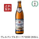 【秋季限定】【ドイツビール】ヴェルテンブルガー・アノ500m