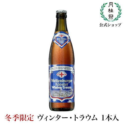 【ドイツビール】ヴェルテンブルガー ヴィンター・トラウム500mLびん詰 1本入り【冬季限定】