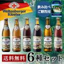 【ドイツビール】ヴェルテンブルガー 6種 飲み比べセット【送