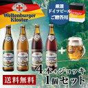 【厳選】【ドイツビール】ヴェルテンブルガー4本と樽型ジョッキ300mL1個のセット【50セット限定】【送料無料】