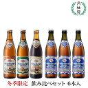 【世界最古】冬季限定 ドイツビール 飲み比べセット ヴェルテ