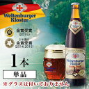 【ドイツビール】ヴェルテンブルガー・アッサム・ボック 500