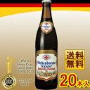 【ドイツビール】ヴェルテンブルガー・バロック・ドゥンケル500mLびん 20本入り(DB-16)【送料無料】