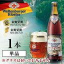 【ドイツビール】ヴェルテンブルガー・バロック・ドゥンケル50