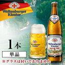 【ドイツビール】ヴェルテンブルガー・バロック・ヘル500mL