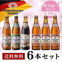 【春季限定】 ドイツビール ヴェルテンブルガー 飲み比べセッ