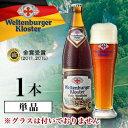 【ドイツビール】ヴェルテンブルガー・ヘフェ・ヴァイスビア・ド