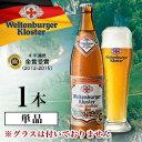 【ドイツビール】ヴェルテンブルガー白ビール500mLびん 1