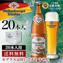 【ドイツビール】ヴェルテンブルガー白ビール500mLびん 2