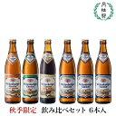 【秋季限定】 ドイツビール 飲み比べセット ヴェルテンブルガ