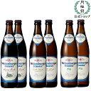ドイツビール ヴェルテンブルガー 飲み比べセット 500mL × 6本 贈答用ケ