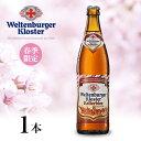 【春季限定】【ドイツビール】ヴェルテンブルガー・ケラービア5