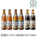 【エントリーでポイント10倍】【世界最古】ドイツビール飲み比べセットヴェルテンブルガー500mL×6本 贈答用ケース入り ギフトドイツビールセット6プレミアムビールギフトお祝い 定番スーパーSALE