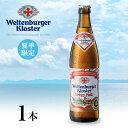 【夏季限定】【ドイツビール】ヴェルテンブルガー・ウルティプ・