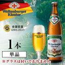 【ドイツビール】ヴェルテンブルガー・ピルス500mLびん 1