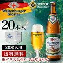 【送料無料】 ドイツビール ヴェルテンブルガー・ピルス500