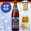 【ドイツビール】ヴェルテンブルガー ヴィンター・トラウム500mLびん詰 6本入り【冬季限定】【送料無料】【自宅用】