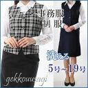 ¥3,700 特別価格【洗えるスーツ】選べるスカート丈 小さいサイズ 5号〜19号 ウォッシャブ