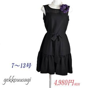 80%off【あす楽・送料無料】7号/9号/11号/13号◆裾ふん